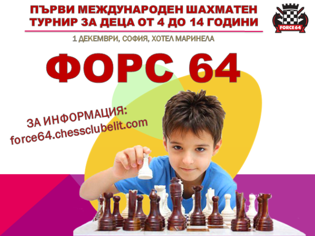 МЕЖДУНАРОДЕН ШАХМАТЕН ФЕСТИВАЛ ФОРС 64