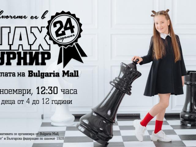КУПАТА НА BULGARIA MALL 24